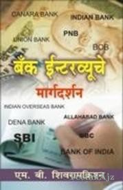 Bank Interview Che Margdarshan- Guide to Bank Interviews Marathi(Paperback)