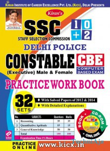 Kiran's SSC Delhi Police Constable Practice Work Book (With CD) English(Paperback)