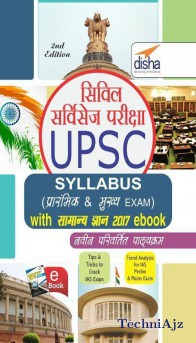 UPSC Syllabus for Prarambhik & Mukhya Exam with Samanya Gyan 2017 ebook(Paperback)