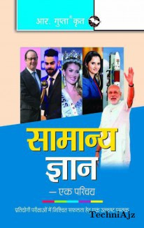 General Knowledge At A Glance (Hindi)(Paperback)