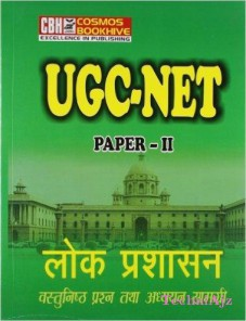 Public Administration In Hindi For Ugc- Net- Slet Paper- 2(Paperback)