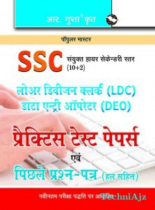 SSC (10+ 2) LDC/DEO Exam Test Papers & Model Papers (Hindi)(Paperback)