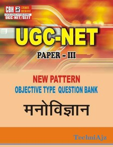 Psychology In Hindi For Ugc Net Paper 3 (Paperback)(Paperback)