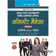 India Post Payments Bank Ltd. (IPPB) : Assistant Manager (JMGS- I) Preliminary Exam Guide(Paperback)