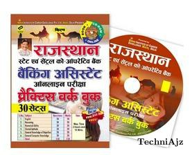Rajasthan State & Central Co- Operative Banking Assistant Online Exam Practice Work Book(Paperback)