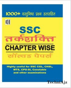 Ssc Chapterwise Reasoning Ability(Paperback)