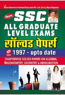 SSC All Graduate Level Exams Solved Paper 1997 to Upto Date Hindi(Paperback)