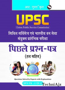 Civil Services: UPSC & IFS (Paper 1 & II) Previous Year Solved Papers (1990 onwards)(Paperback)