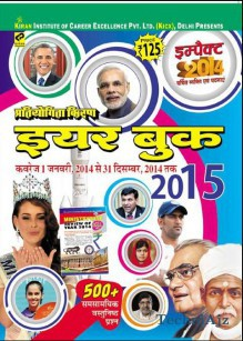 Year Book 2015 (Hindi) , Coverage: 1st January, 2014 To 31st December, 2014(Paperback)
