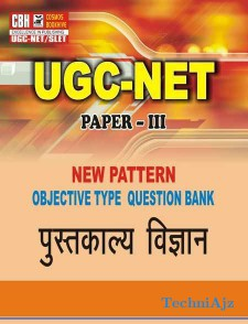 Library Science For Ugc- Net Paper- 3 (Hindi)(Paperback)