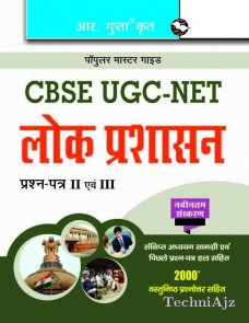 CBSE- UGC NET Public Administration (Paper- II and III) Guide (Hindi)(Paperback)