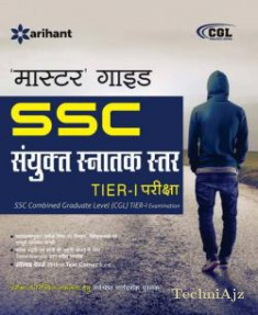 Master Guide SSC Tier-I Sanyukt Snatak Star Pariksha  (Arihant Experts)