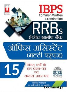 IBPS RRB (CWE) Office Assistants (Multipurpose) Prev Yr Solved Practice Paper (Hindi) (18.61. 2)(Paperback)