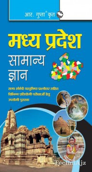 Madhya Pradesh General Knowledge(Paperback)