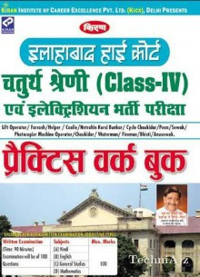 Kiran s Allahabad High Court Class IV & Electrician Exam Practice Work Book Hindi(Paperback)