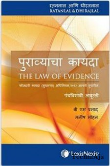 Ratanlal and Dhirajlal- The Indian Evidence Act- Marathi(Paperback)