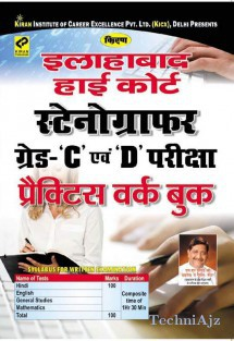 Allahabaad High Court Stenographer Grade C and Grade D Exam Practice Work Book (Hindi)(Paperback)