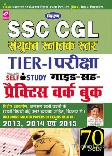 Kirans SSC CGL Tier - I Exam Self Study Guide-Cum - Practice Work Book(Paperback)