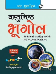 Objective Geography (Hindi)(Paperback)