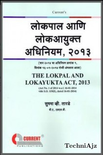 The Lokpal and Lokayukta Act 2013- Marath(Paperback)