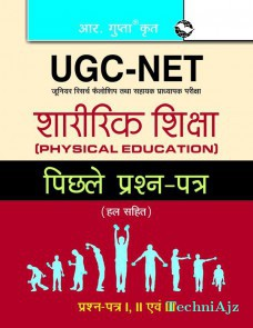 UGC- NET JRF & Assistant Professor: Physical Education (Paper I, II & III) Previous Years Papers (Solved)(Paperback)