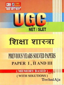 Education In Hindi Previous Years Solved Papers For Ugc Net Slet Paper 2, 3 (Paperback)(Paperback)