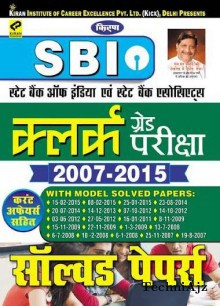 State Bank of India and State Bank Associates Hindi(Paperback)