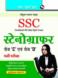 SSC: Stenographer (Grade 'C' and 'D') Recruitment Exam (Hindi)(Paperback)
