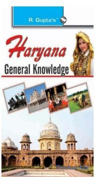 Haryana General Knowledge(Paperback)