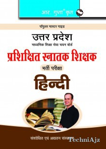 UP- TGT (Hindi) Exam Guide(Paperback)