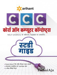 Course on Computer Concepts (CCC) Study Guide (Hindi)(Paperback)