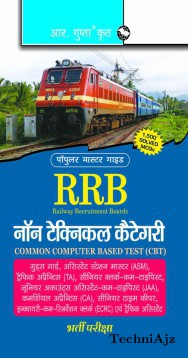 RRB Non- Technical Trades Exam Guide (Hindi)(Paperback)