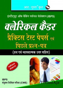 IBPS Clerical Cadre Practice Test Papers and Previous Papers (Solved) (Hindi)(Paperback)