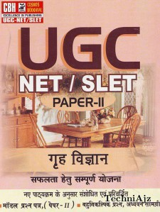Home Science In Hindi For Ugc- Net- Slet Paper- 2 (Paperback)(Paperback)
