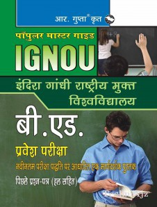 IGNOU B. Ed. Entrance Exam Guide (Hindi)(Paperback)