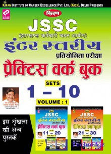 Kiran's JSSC 10+ 2 level exam Practice work Book- Hindi(Paperback)