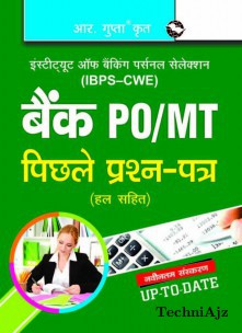 Bank P. O. Previous Solved Papers (Hindi)(Paperback)