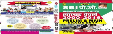 State Bank & State Bank Associates Probationary Officer (PO) Exam Solved Papers 2000- 2016 HINDI(Paperback)