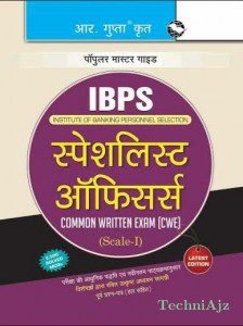 Bank- Specialist Officers Common Written Exam (CWE) Guide (Hindi)(Paperback)