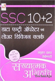 S. S. C. DEO and LDC (10+ 2) Quantitative Aptitude (20.47. 1) 2016- 17 Hindi(Paperback)