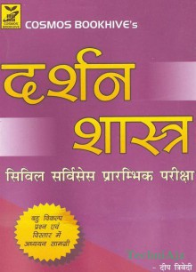 Philosophy In Hindi For Civil Services Preliminary Exam(Paperback)