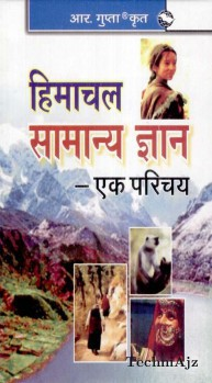 Himachal General Knowledge- Ek Parichaya (Hindi)(Paperback)