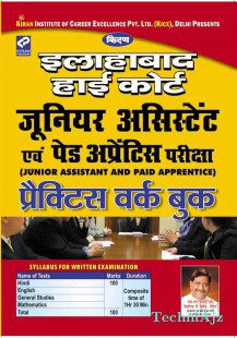 Allahabad High Court junior Assistant and Paid Apprentice Practice Work Book (Hindi)(Paperback)