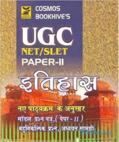 History In Hindi For Ugc- Net- Slet Paper- 2 (Hindi) (Paperback)(Paperback)