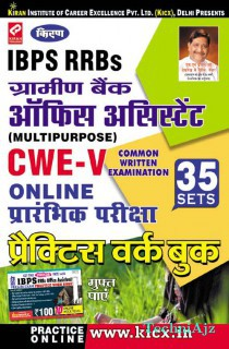 Kiran's IBPS RRBs Gramin Bank Office Assistant CWE- V Online Preliminary Exam Practice Work Book (WITH SCRATCH CARD)(Paperback)