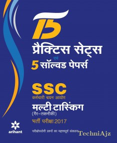 15 Practice Sets Avum 5 Solved Papers SSC Multi- tasking (Gair Takniki) Group 'C' Bharti Pariksha 2017(Paperback)