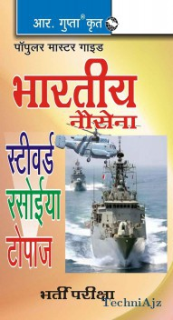 Indian Navy Steward, Cooks, Topasses Exam Guide (Hindi)(Paperback)