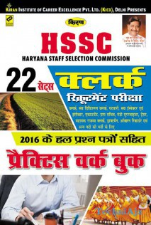 Kiran s HSSC (Haryana staff selection commission) Clerk Exam Practice work Book(Paperback)