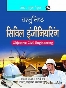 Objective Civil Engineering(Paperback)
