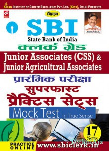 SBI Clerk Grade Junior Associates (CSS) Preliminary Exam Superfast Practice Mock Test- Hindi(Paperback)